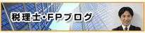 税理士・FPブログ